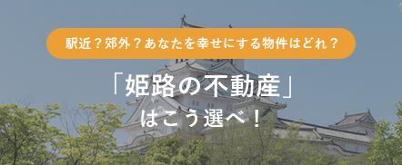 「姫路の不動産」 はこう選べ!