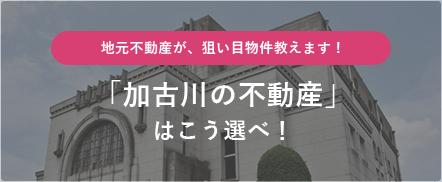 「加古川の不動産」 はこう選べ!